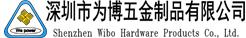 深圳市为博五金制品有限公司